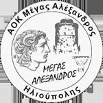 Μ.ΑΛΕΞΑΝΔΡΟΣ ΗΛΙΟΥΠΟΛΗΣ