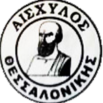 ΑΙΣΧΥΛΟΣ ΘΕΣ/ΝΙΚΗΣ