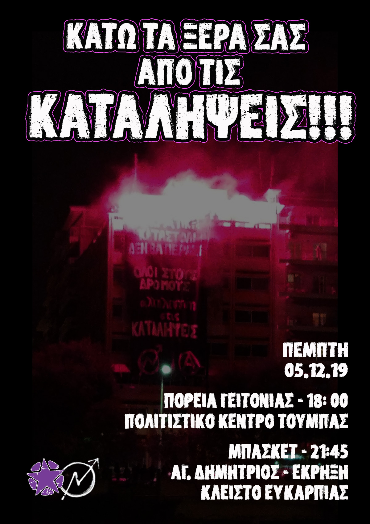 ekrixi solidarity squats